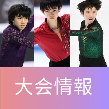 イケメン男子スケーター★ 大会情報&見どころをチェック!【フィギュアスケート男子】