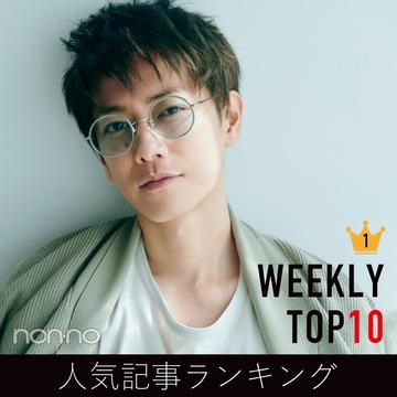 先週の人気記事ランキング|WEEKLY TOP10【5月23日〜5月29日】