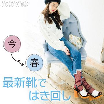 フェミ派もカジュ派も使える最旬靴で、足元から春にチェンジ☆