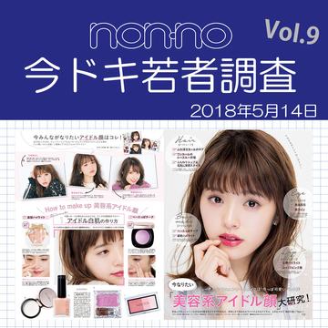 「アイドル美容」の新しい価値【今ドキ若者調査Vol.9】