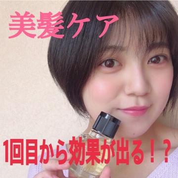 【売り上げNo.1】美髪ケア オイル