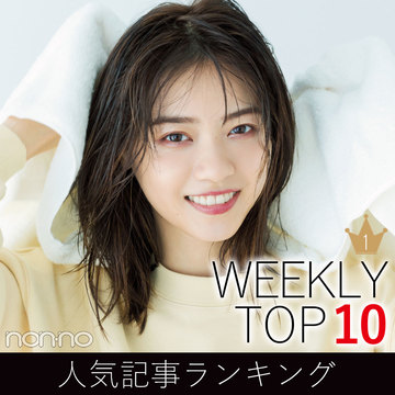先週の人気記事ランキング|WEEKLY TOP 10【2月9日~2月15日】