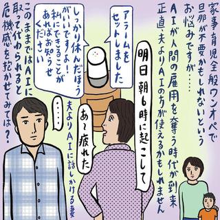 40代お悩み相談 2018年年間人気記事ランキングTOP20