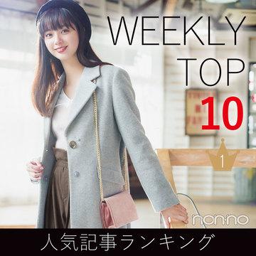先週の人気記事ランキング|WEEKLY TOP 10【12月30日~1月5日】