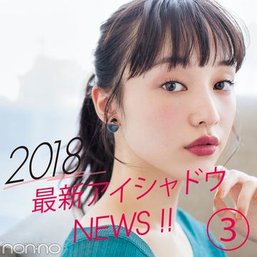 縦グラデで今っぽデカ目!2018最新アイシャドウテク★