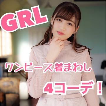 通販サイトGRLのプチプラワンピース着まわし4コーデ!!!