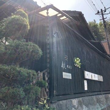 北鎌倉 レストラン 航