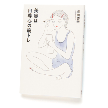 長田杏奈「美容は自尊心の筋トレ」を読む。【街の書店員・花田菜々子のハタチブックセンター】