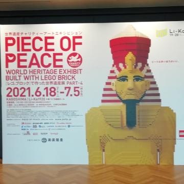 【『レゴブロック』で作った世界遺産展PART-4 】を観にライカ南国ホールへ