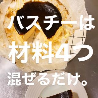 週末におすすめのお菓子作り♡バスクチーズケーキ