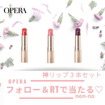 オペラの大人気リップをセットでプレゼント!【ツイッターフォロー&リツイートキャンペーン】