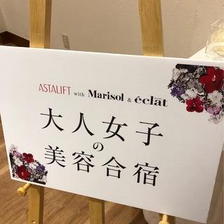 大人女子の美容合宿 〜学び編〜
