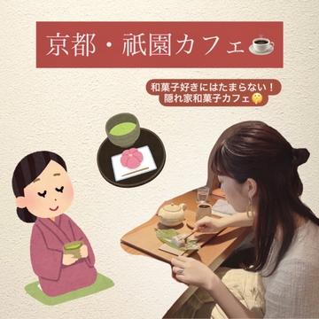 【 カフェ 】京都・祇園 和菓子好き必見!隠れ家和菓子カフェ