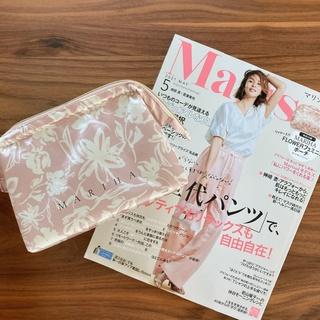 Marisol5月号付録「MARIHAのフェミニンポーチ」|4/7発売