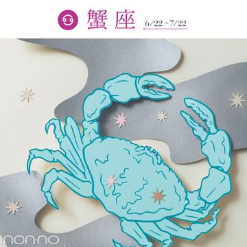 2019年 12星座別最強星占い★蟹座の運勢