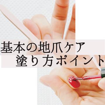 夏のセルフネイル★ 正しい爪ケア、永久保存版!