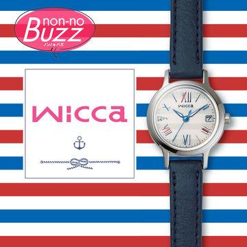 wiccaから見た目も機能もバッチリな、マリンな時計が世界数量限定で登場!