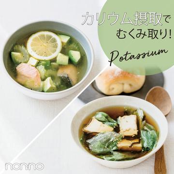 カリウム摂取でむくみ解消! 痩せたい人の簡単&美味しいスープレシピをチェック!