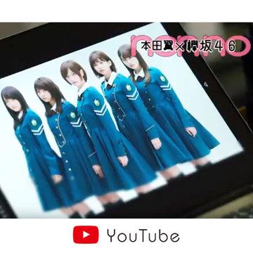 ついに実現! 本田翼×欅坂46撮影の裏側&アフタートーク【動画】