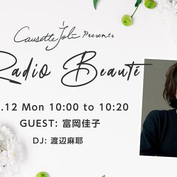 [富岡佳子private life]InterFMラジオ