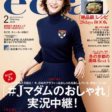 エクラ2月号、発売です!