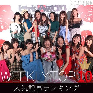 先週の人気記事ランキング|WEEKLY TOP 10【5月19日~5月25日】
