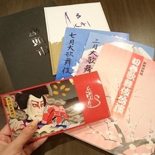 歌舞伎鑑賞のススメ②チケットの選び方