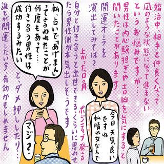 """婚活中。相手の好意に応えると""""凪""""状態になる…の繰り返し。どうすればいい?【40代お悩み相談】"""