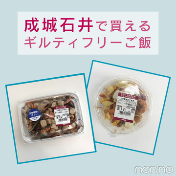 【400kcal台】成城石井で買えるギルティフリーおかずBEST3
