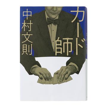 <アラフィーにおすすめの本4選>新型コロナの描写も盛り込まれた中村文則さんの最新作『カード師』