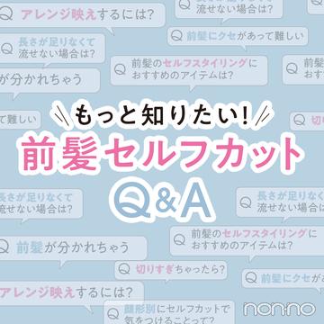 前髪セルフカットQ&A★ 顔型別似合う前髪・生えグセetc.これで解決!