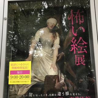 上野でお散歩① 「怖い絵展」「上野動物園」