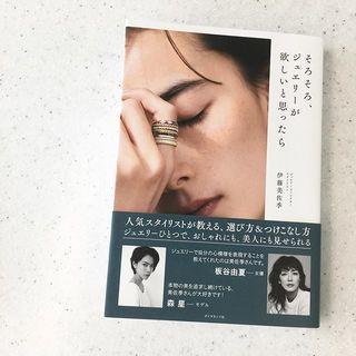 【新刊】伊藤美佐季さんの素敵な著書、「そろそろ、ジュエリーが欲しいと思ったら」