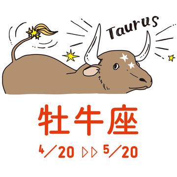 【牡牛座】ぷりあでぃす玲奈さんが占う2021年下半期の運勢
