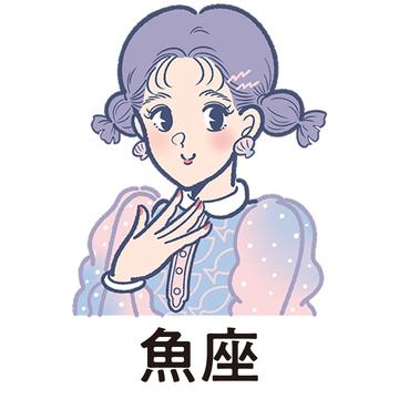 10月20日~11月18日の魚座の運勢★ アイラ・アリスの12星座占い/GIRL'S HOROSCOPE
