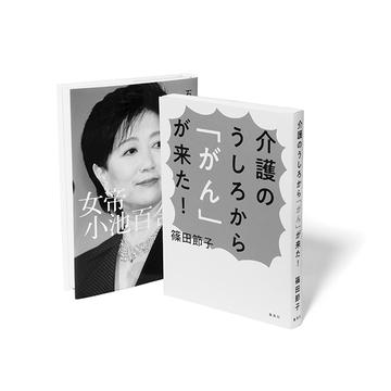 【夏の文芸エクラ大賞】社会学者・古市憲寿さんの「今だから読んでおきたい本」