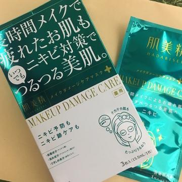 ニキビ予防、ニキビ跡にオススメ♡メイクダメージケアマスク