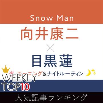先週の人気記事ランキング|WEEKLY TOP 10【9月13日~9月19日】