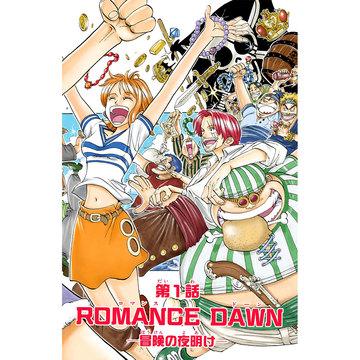 第1話 ROMANCE DAWN -冒険の夜明け-|フルカラー版 ONE PIECE 試し読み