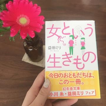 ノンノ読者世代にオススメの本3冊☺︎_1_5