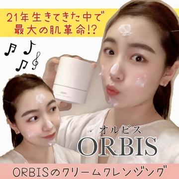 【肌革命】ORBISのオフクリームが過去最高!!