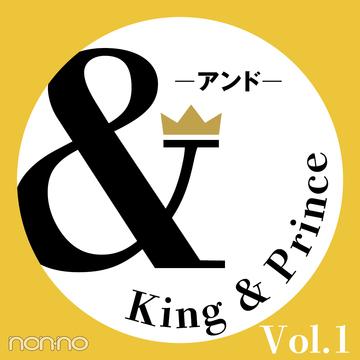 【King & Prince 連載「&」】第1回は、平野紫耀さん、永瀬廉さんによる「&ファッション」