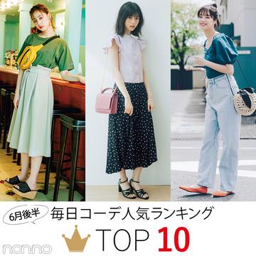 【毎日コーデ】6月後半の人気コーデランキングTOP10