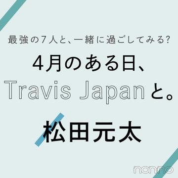 Travis Japanに恋のことを聞いてみた! vol.7 松田元太