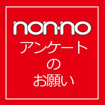 ホテル女子会についてのアンケート募集!