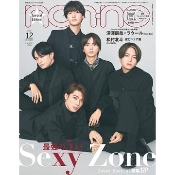 最強の5人が帰ってきた! Sexy Zoneがノンノ12月号 特別版の表紙を飾る。
