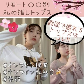 """【春服】もはやトレンドは""""画面盛れ""""!?私の推しトップス!!"""