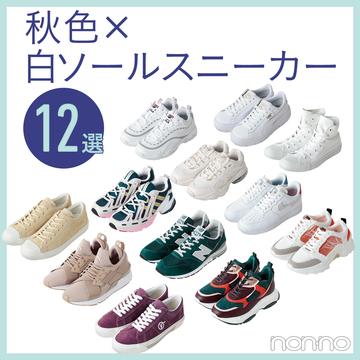 【スニーカー】使えるのはコレ★ 秋色×白ソール12選!