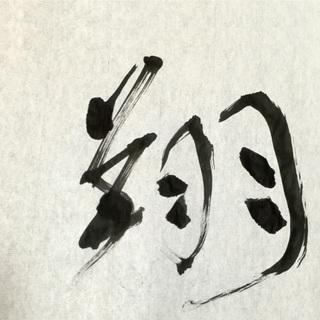 今年の「目標」を漢字一文字で表してみませんか?_1_2-2