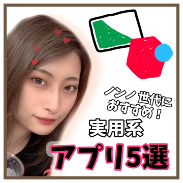 【実用編】社会人2年目女子がよく使う実用系アプリ5選!_1_1